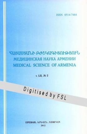 Հայաստանի բժշկագիտություն