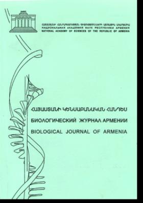Հայաստանի կենսաբանական հանդես