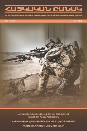 Հայկական բանակ