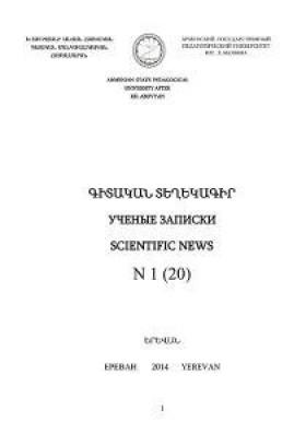 Հայկական պետական մանկավարժական համալսարանի գիտական տեղեկագիր