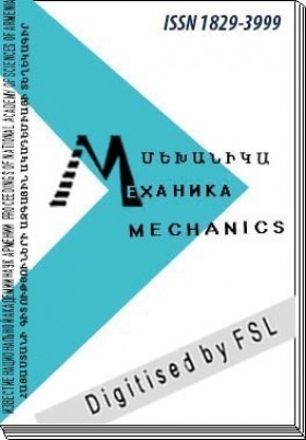 Հայաստանի ԳԱԱ Տեղեկագիր . Մեխանիկա