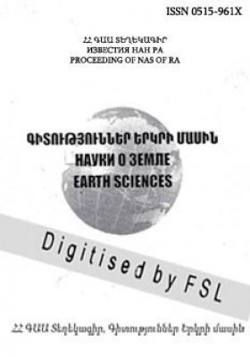 Proceedings of NAS RA - Earth Sciences