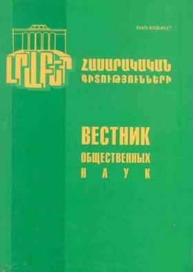 Bulletin of Social Sciences