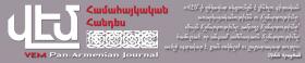 Վէմ Համահայկական հանդես