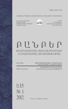 Բանբեր Հայաստանի ազգային պոլիտեխնիկական համալսարանի.Տեղեկատվական տեխնոլոգիաներ, էլեկտրոնիկա, ռադիոտեխնիկա