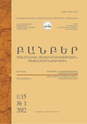 Բանբեր Հայաստանի ազգային պոլիտեխնիկական համալսարանի.Մեխանիկա, մեքենագիտություն, մեքենաշինություն