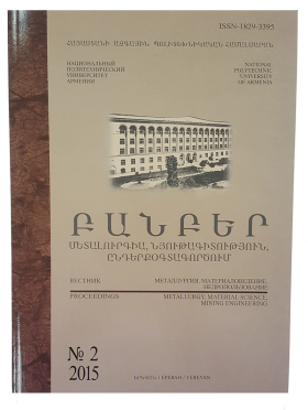 Բանբեր Հայաստանի ազգային պոլիտեխնիկական համալսարանի.Մետալուրգիա, նյութագիտություն, ընդերքօգտագործում