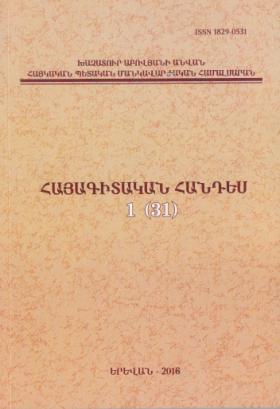 Հայագիտական հանդես