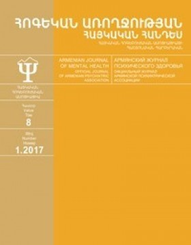Հոգեկան առողջության հայկական հանդես