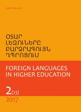 Foreign Languages in Higher Education