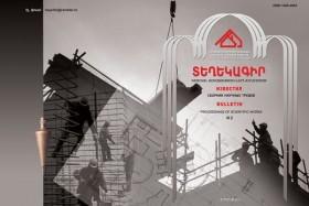 Հայաստանիշինարարներիմիությանտեղեկագիր