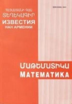 Հայաստանի ԳԱԱ Տեղեկագիր. Մաթեմատիկա