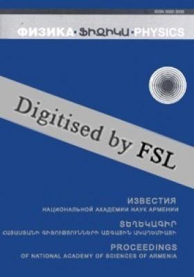 Հայաստանի ԳԱԱ Տեղեկագիր. Ֆիզիկա