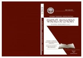Artsakh State University Proceedings: Natural Science