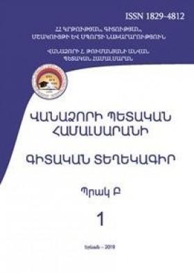 Scientific Proceedings of Vanadzor State University: Issue B
