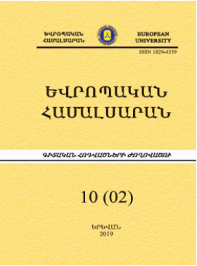 Եվրոպական համալսարան