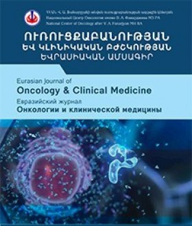 Ուռուցքաբանության և կլինիկական բժշկության եվրասիական ամսագիր