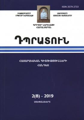 Դպրատուն